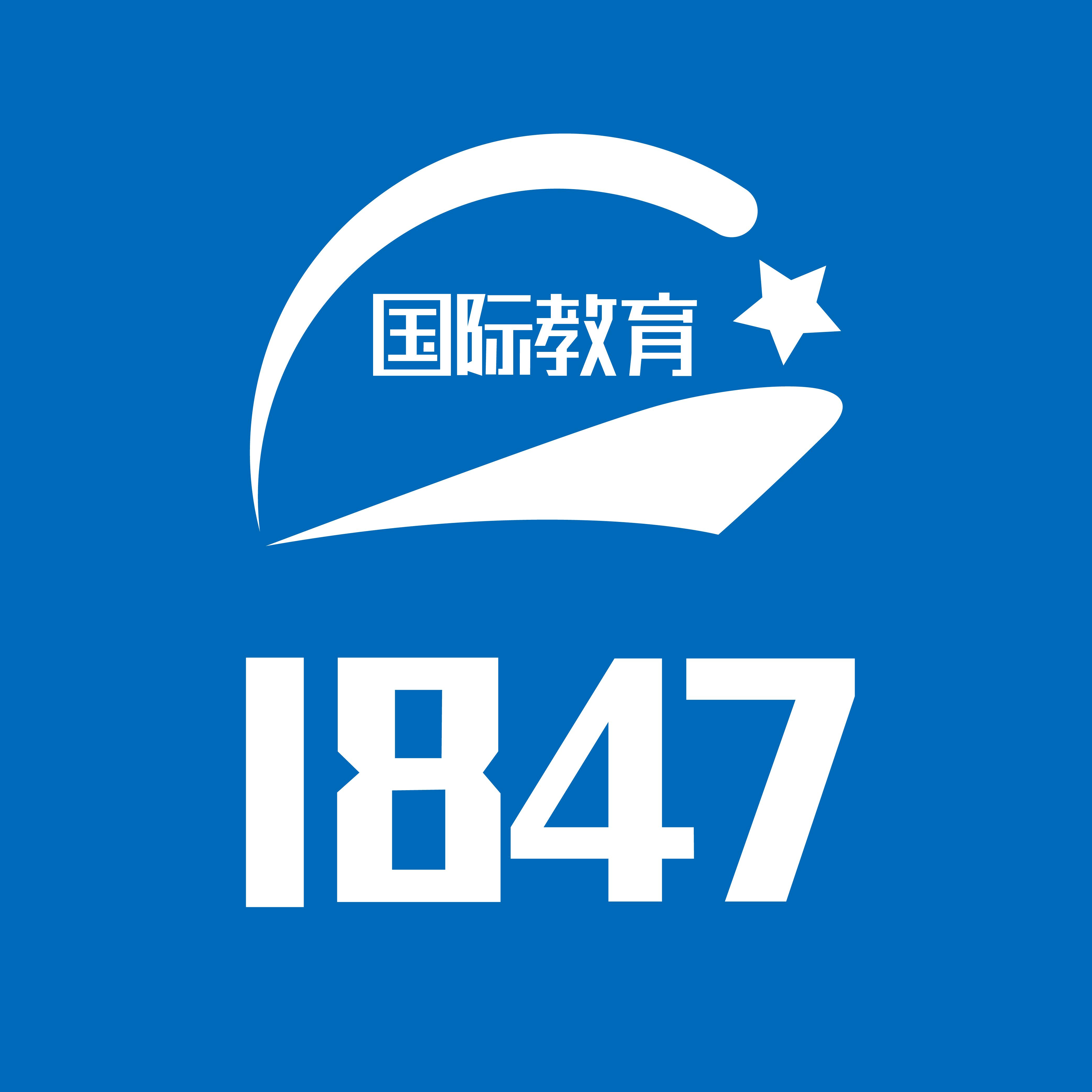 【1847国际教育】一站式服务平台