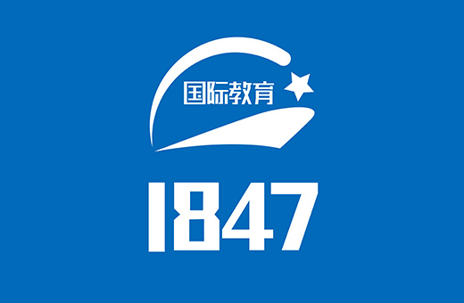1847国际教育平台